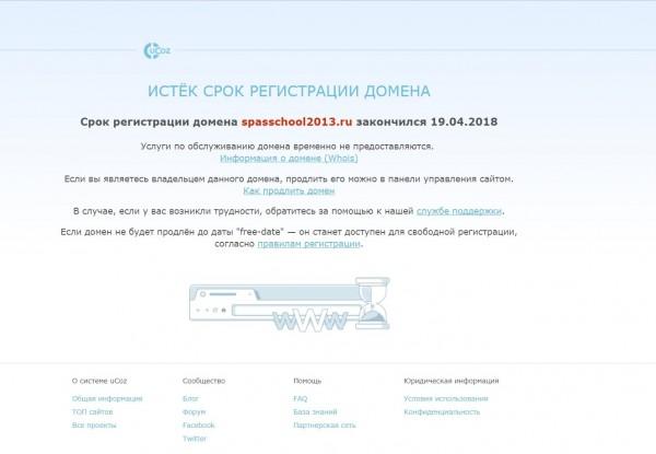 проверка данных о регистрации домена