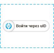 uID авторизация